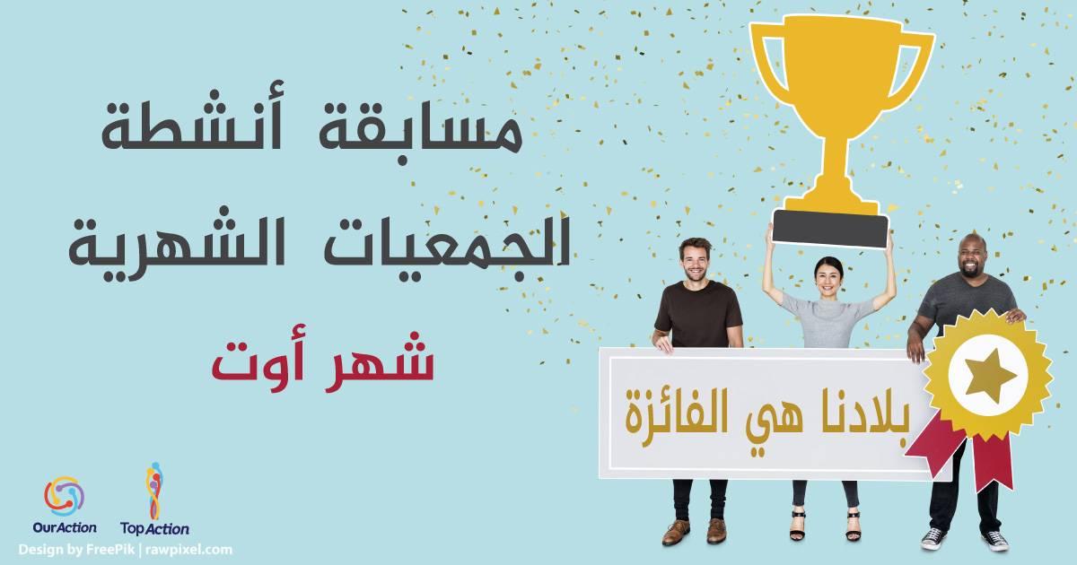 مسابقة أنشطة الجمعيات الشهرية - شهر أوت - سفراء منصة أورأكشن