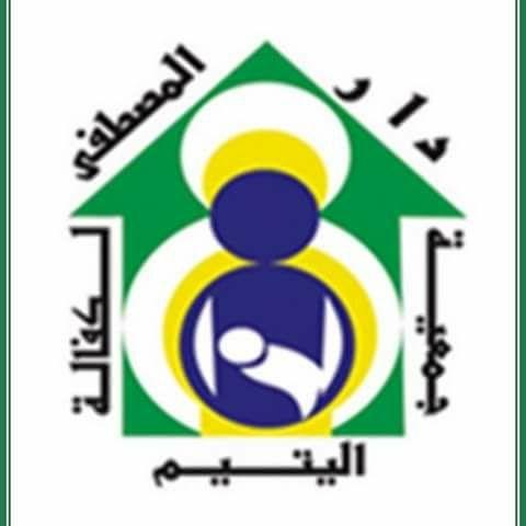 جمعية دار المصطفى لكفالة اليتيم - عنابة