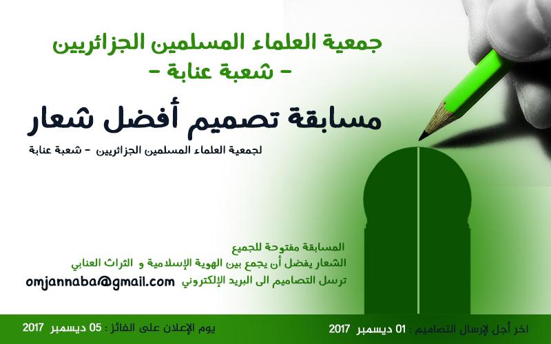 مسابقة تصميم أفضل شعار - جمعية العلماء المسلمين الجزائريين - شعبة عنابة