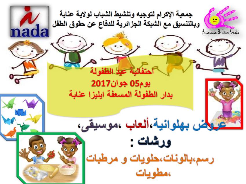 عيد الطفولة  - Association El Ikram Annaba
