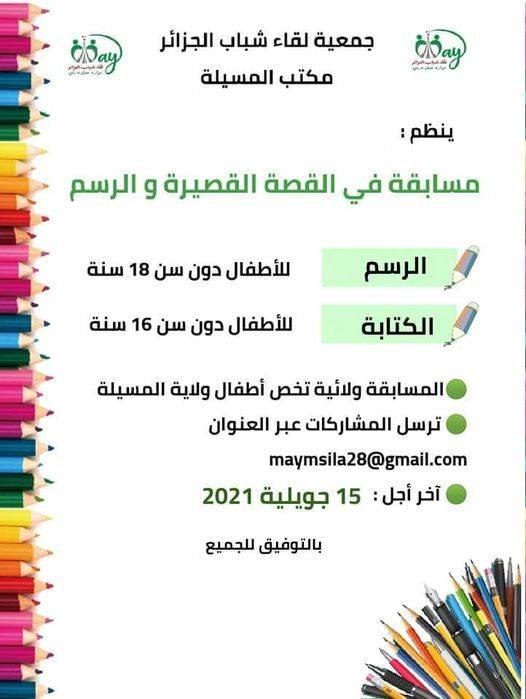 مسابقة في القصة القصيرة و الرسم - لقاء شباب الجزائر May المسيلة