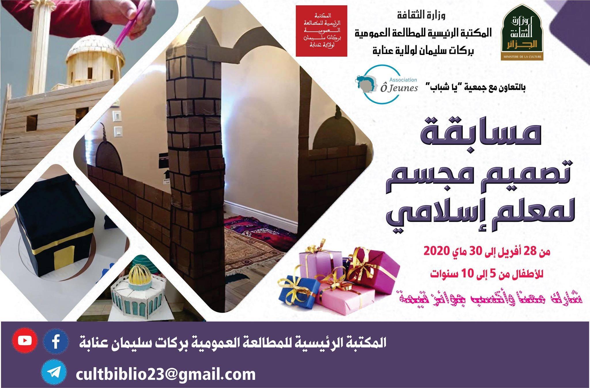 مسابقة تصميم مجسم لمعلم إسلامي - المكتبة الرئيسية للمطالعة العمومية بركات سليمان