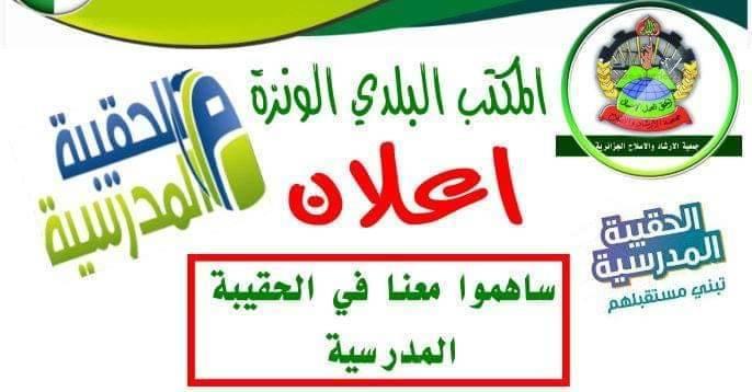 حملة المساهمة في الحقيبة المدرسية - جمعية الارشاد والاصلاح الونزة