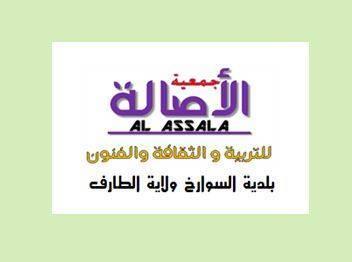 جمعية الأصالة للتربية و الثقافة و الفنون