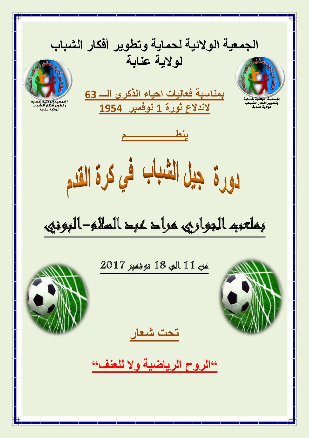 اختتام دورة الرياضية في كرة القدم  - الجمعية الولائية لحماية وتطوير أفكار الشباب لولاية عنابة