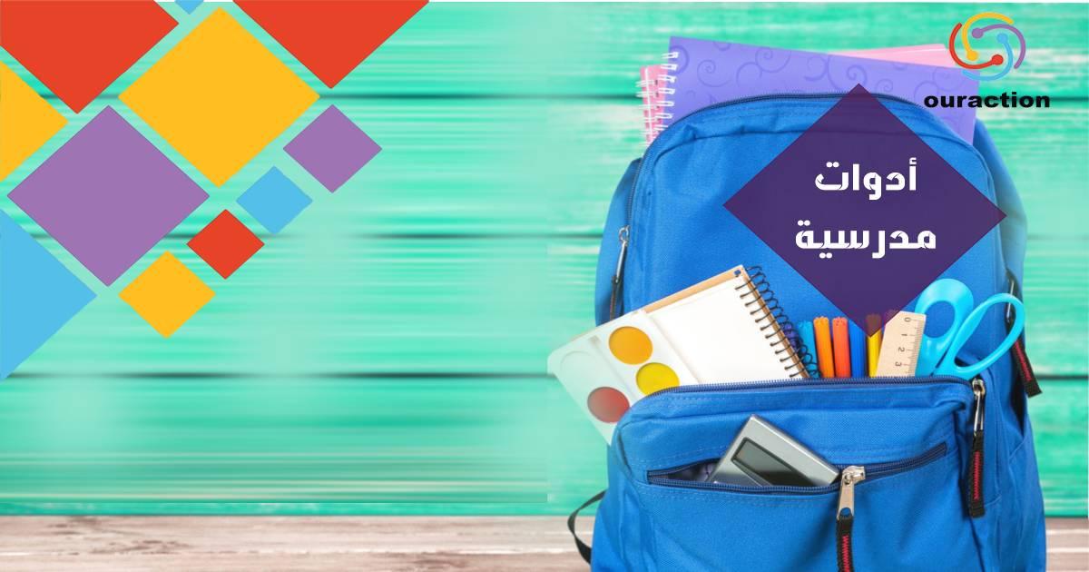 حملة جمع أدوات مدرسية لصالح الأيتام - كافل اليتيم الوطنية - مكتب ولاية عنابة