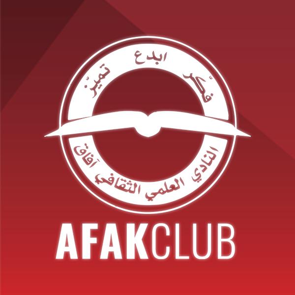 نادي آفاق Afak Club