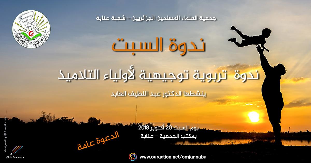 ندوة لأولياء التلاميذ بعنوان أبناؤنا والعلم - جمعية العلماء المسلمين الجزائريين - شعبة عنابة
