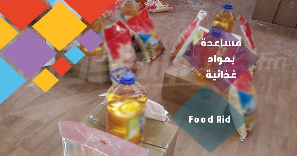 قفة النصف الثاني من رمضان  - كافل اليتيم فرع مليانة
