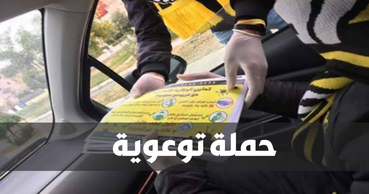 نشاط تحسيسي لمكتب سكيكدة - المنظمة الجزائرية لحماية و ارشاد المستهلك و محيطه