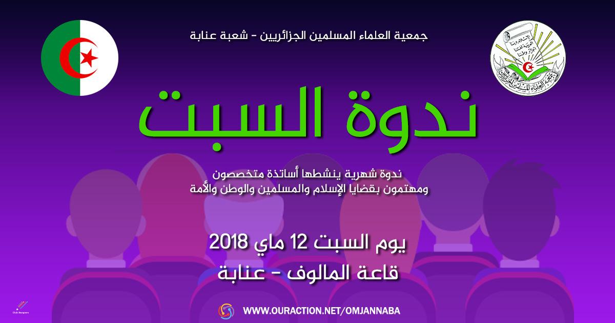 ندوة السبت : شهر ماي - جمعية العلماء المسلمين الجزائريين - شعبة عنابة