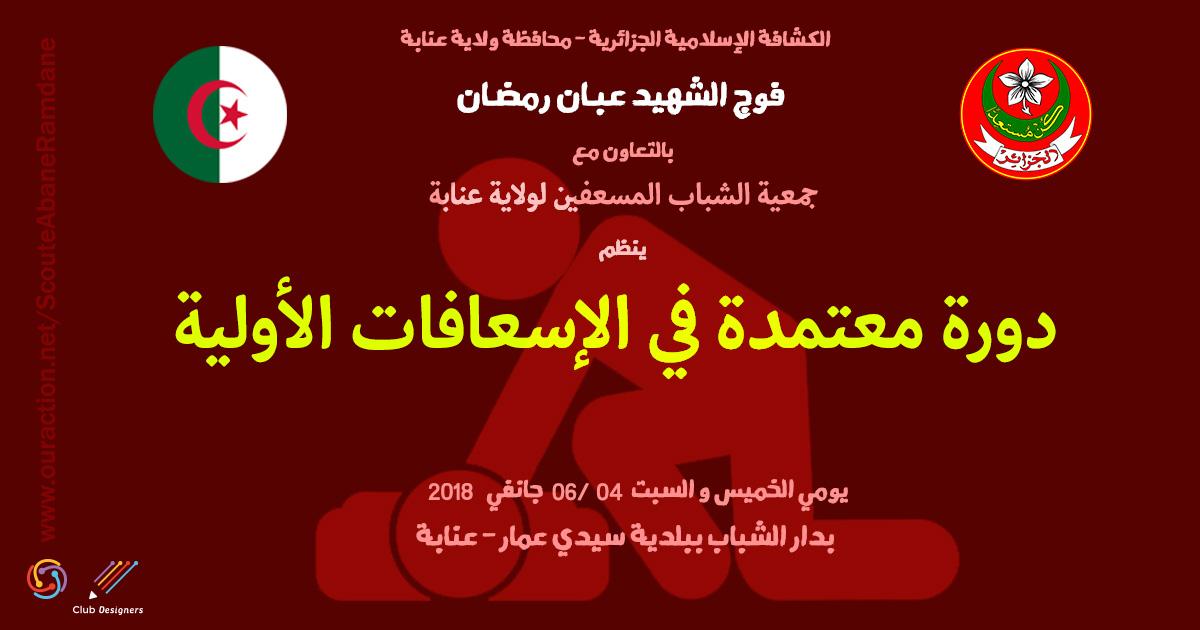 دورة معتمدة في الإسعافات الأولية - الكشافة الإسلامية الجزائرية - فوج الشهيد عبان رمضان -