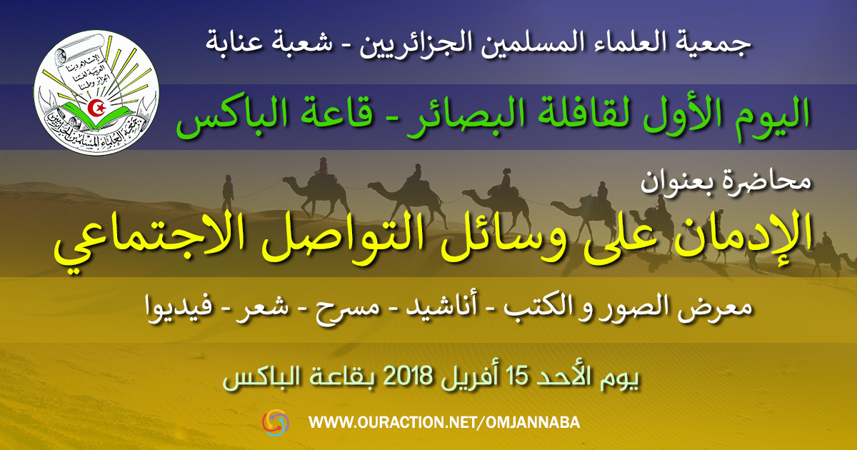 قافلة البصائر - اليوم الأول - الإدمان على وسائل التواصل الاجتماعي - جمعية العلماء المسلمين الجزائريين - شعبة عنابة