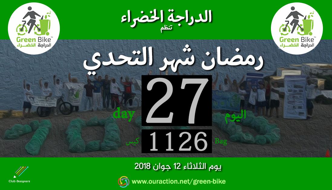 شهر التحدي رمضان 2018 - 27 - GREEN BIKE