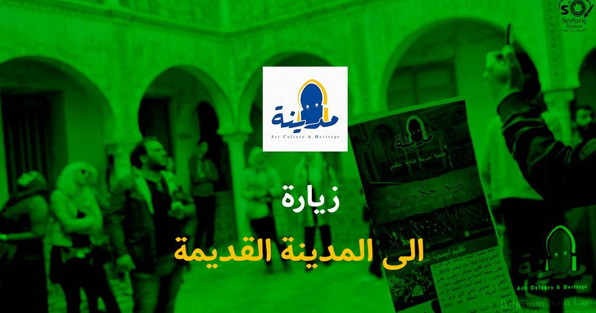 جولة سياحية و ثقافيةالىالمدينة القديمة - جمعية المدينة للحفاظ على التراث العنابي