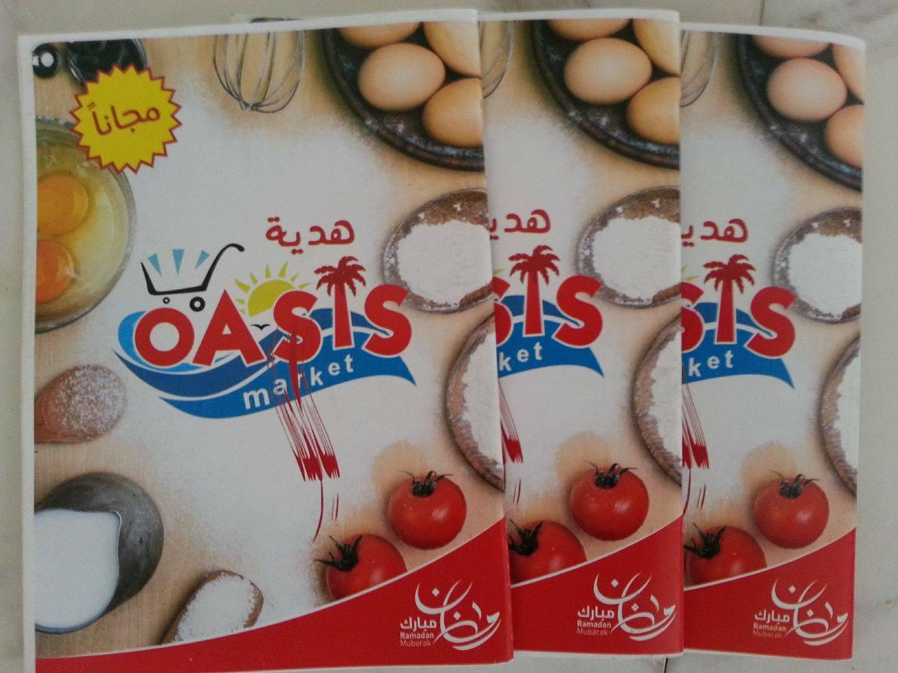 هدية رمضان : كتيب الوصفات - oasis market