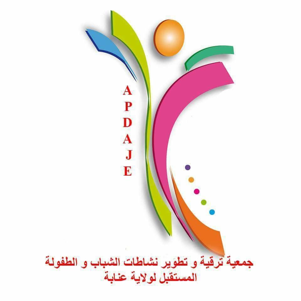 جمعية ترقية و تطوير نشاطات الشباب و الطفولة المستقبل