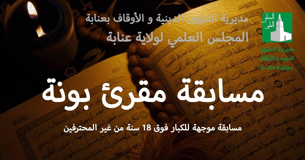 مسابقة مقرئ بونة - المجلس العلمي لمديرية الشؤون الدينية بعنابة