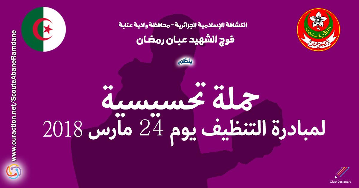 حملة تحسيسية لمبادرة التنظيف يوم  24 مارس - الكشافة الإسلامية الجزائرية - فوج الشهيد عبان رمضان -