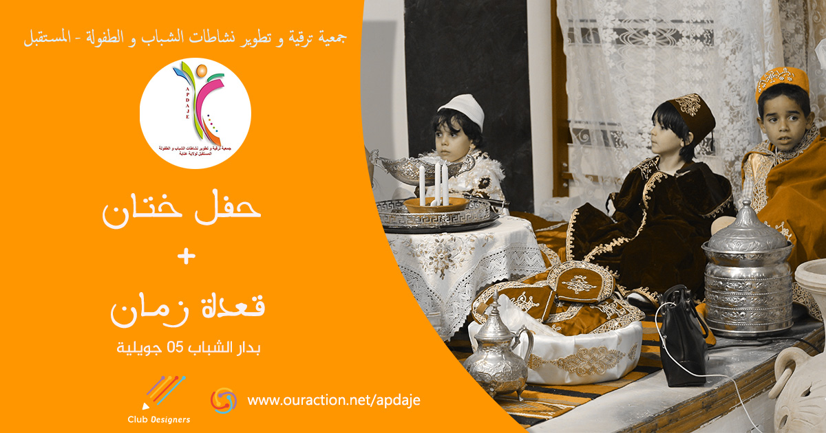 حفل ختان الاطفال مع قعدة زمان - جمعية ترقية و تطوير نشاطات الشباب و الطفولة المستقبل