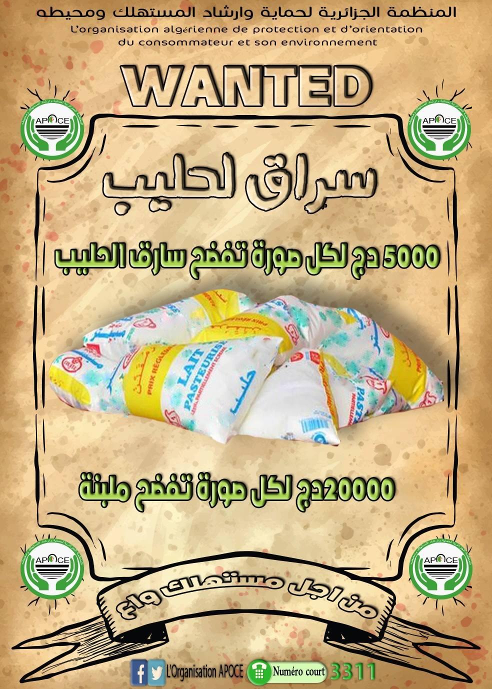 الحملة الوطنية لكشف سارقي الحليب  - المنظمة الجزائرية لحماية و ارشاد المستهلك و محيطه