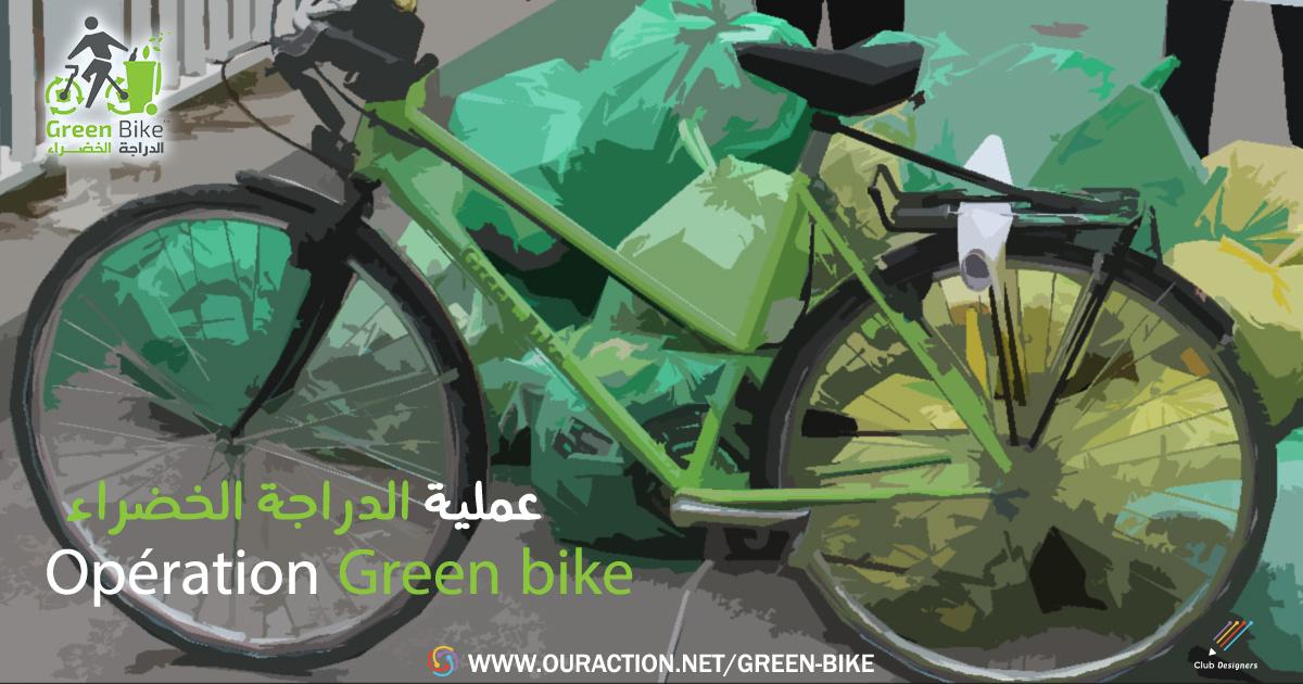 عملية الدراجة الخضراء - الخروبة 7 سبتمبر - GREEN BIKE