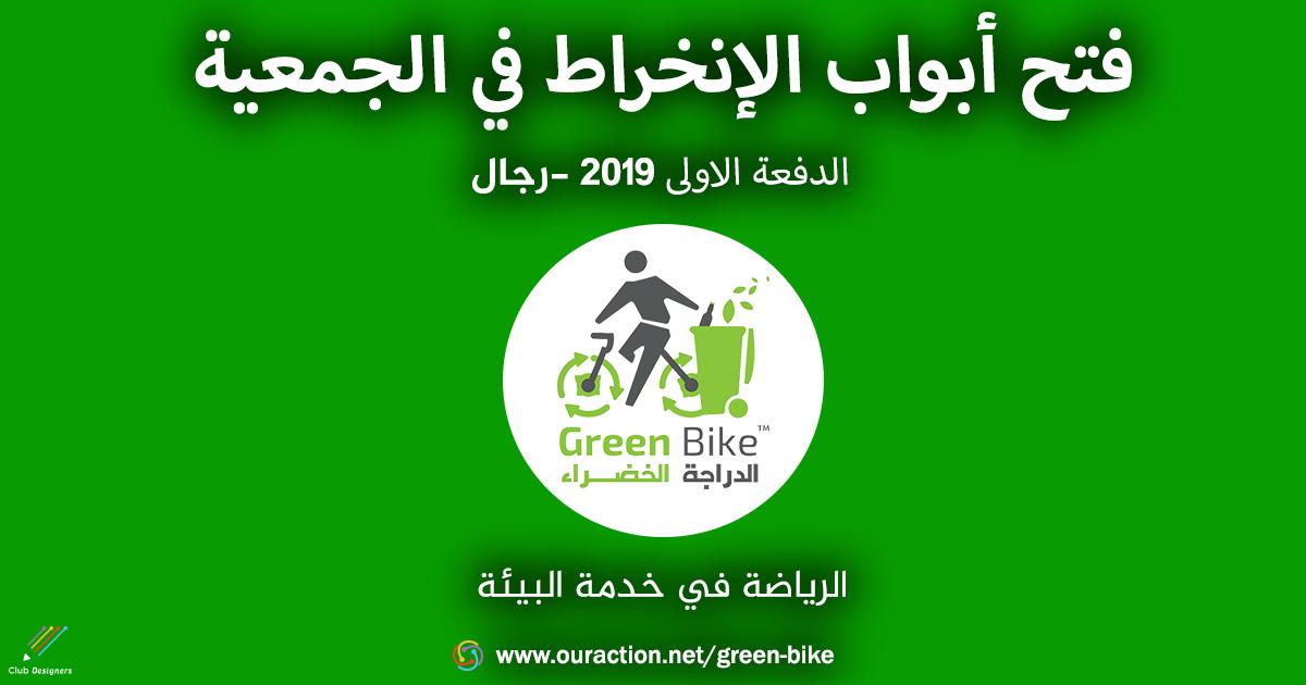 التسجيل في الدفعة الاولى لجمعية الدراجة الخضراء - رجال - GREEN BIKE