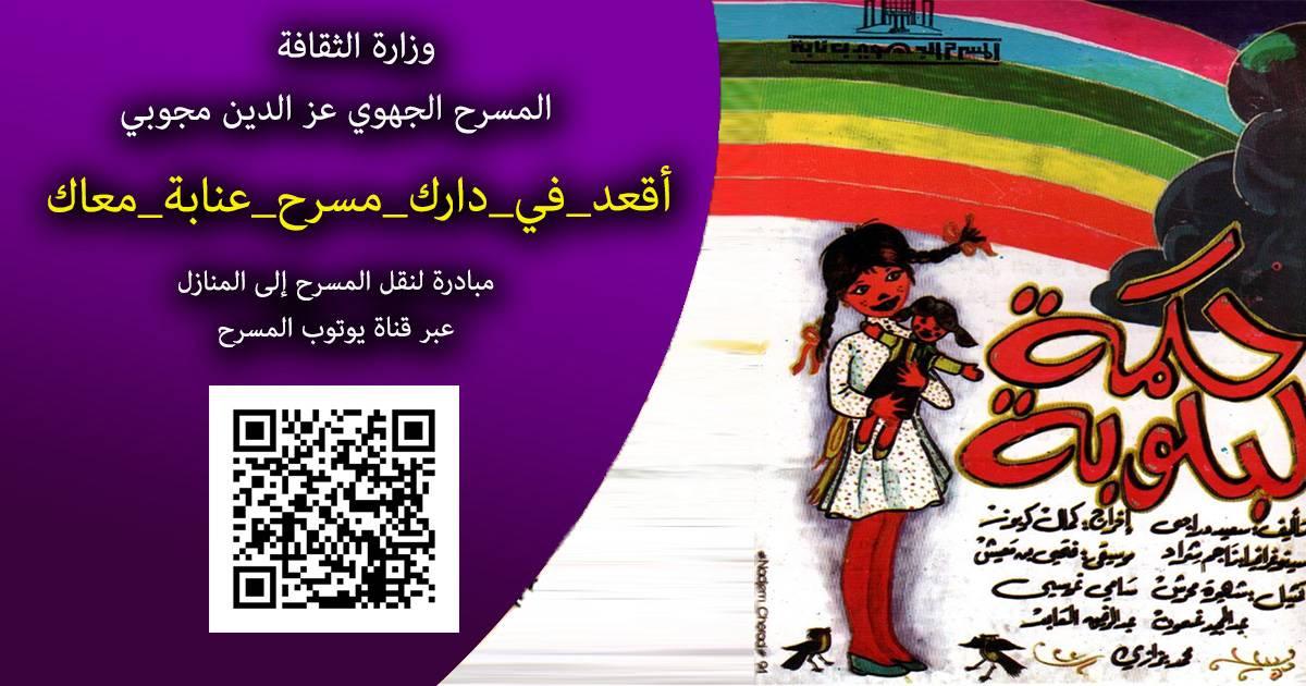 عرض مسرحية حكمة لبلوبة للاطفال على اليوتوب - المسرح الجهوي عز الدين مجوبي