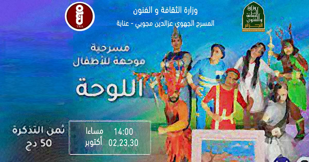 مسرحية موجهة للأطفال: اللوحة - المسرح الجهوي عز الدين مجوبي