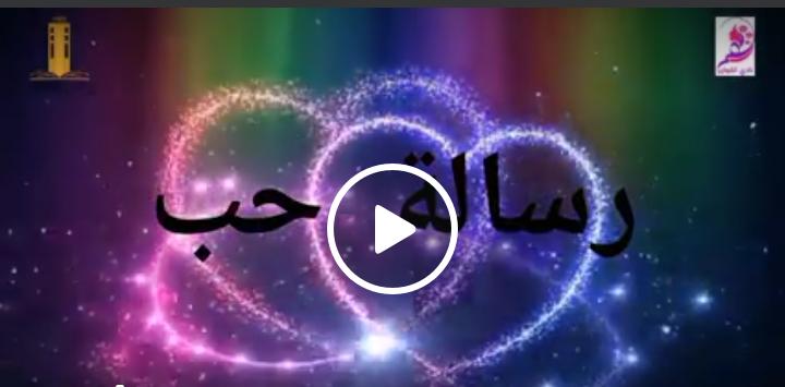 مبادرة رسالة حب - نادي همسة إمرأة - القوارير -