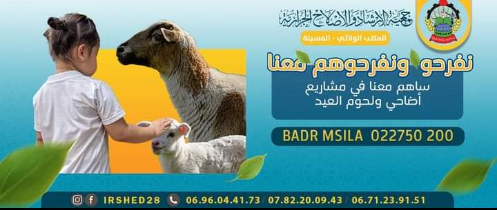 نفرحو و نفرحوهم معانا - جمع اضاحي العيد  - جمعية الارشاد و الإصلاح الجزائرية _ المسيلة