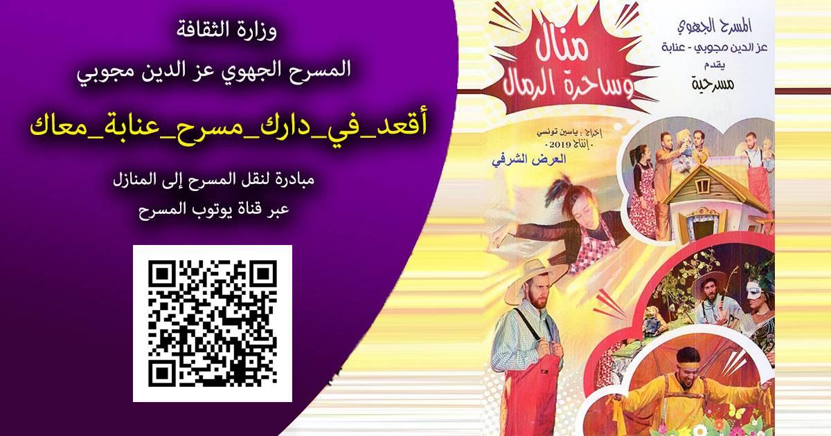عرض مسرحية منال و ساحرة الرمال للاطفال على اليوتوب - المسرح الجهوي عز الدين مجوبي