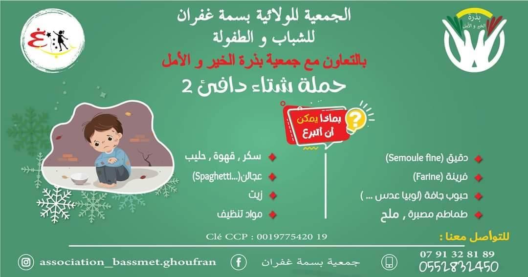 شتاء دافىء 2 - بسمة غفران