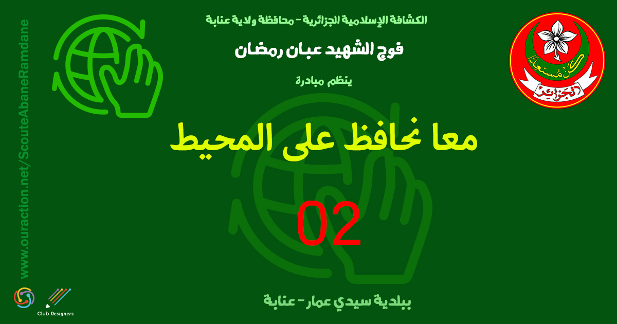 معا نحافظ على المحيط 02 - الكشافة الإسلامية الجزائرية - فوج الشهيد عبان رمضان -