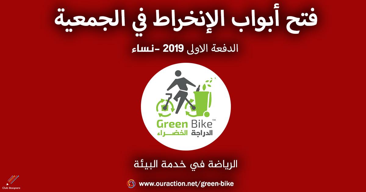 التسجيل في الدفعة الاولى لجمعية الدراجة الخضراء - نساء - GREEN BIKE