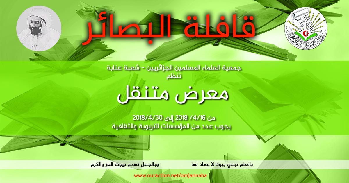 قافلة البصائر 2018 - جمعية العلماء المسلمين الجزائريين - شعبة عنابة