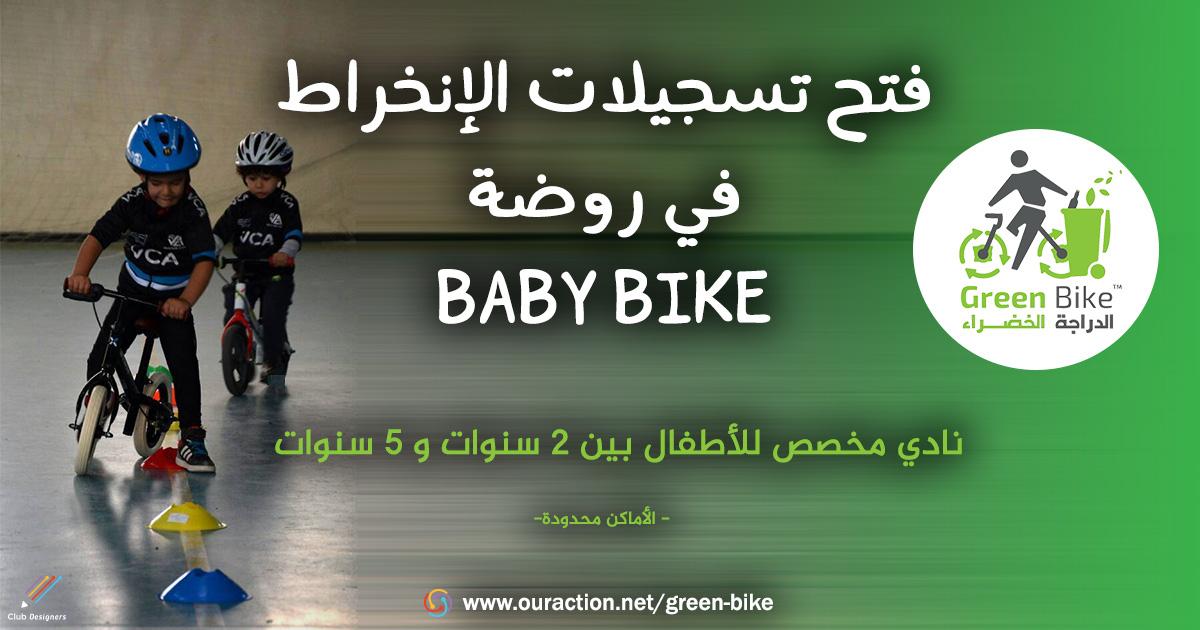 فتح تسجيلات الإنخراط  BABY BIKE - GREEN BIKE
