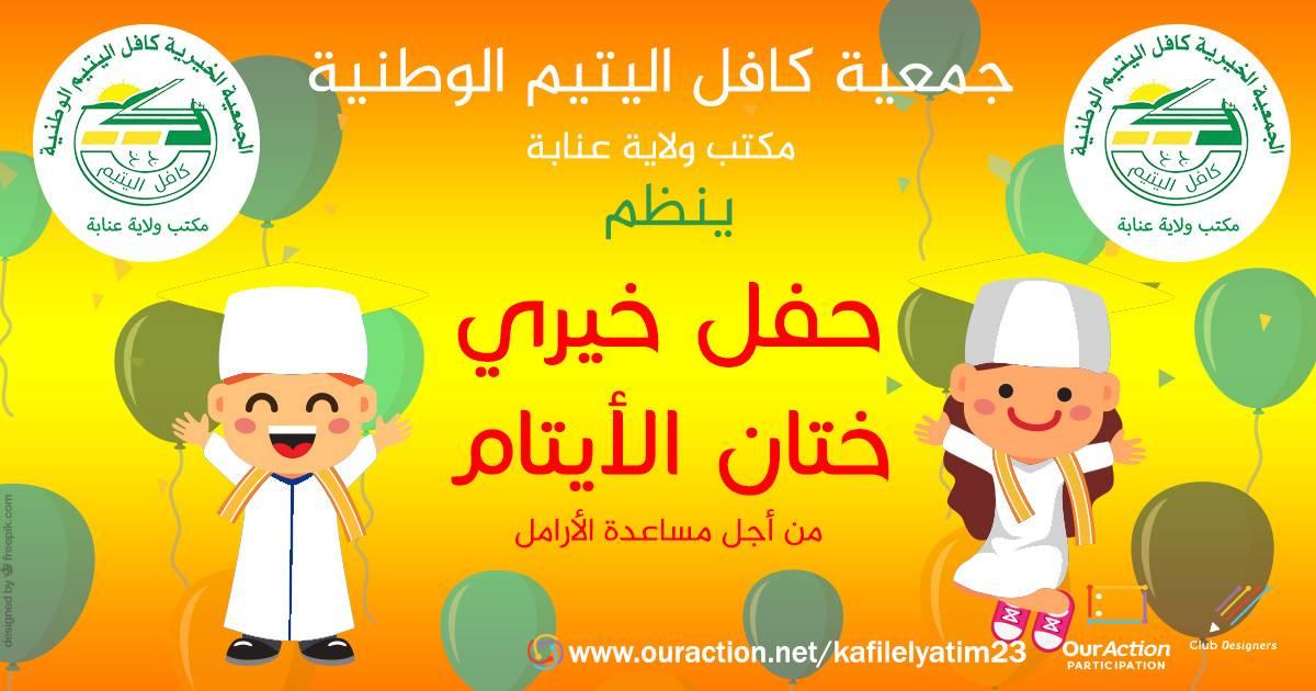 حفل خيري - ختان للأيتام - كافل اليتيم الوطنية - مكتب ولاية عنابة