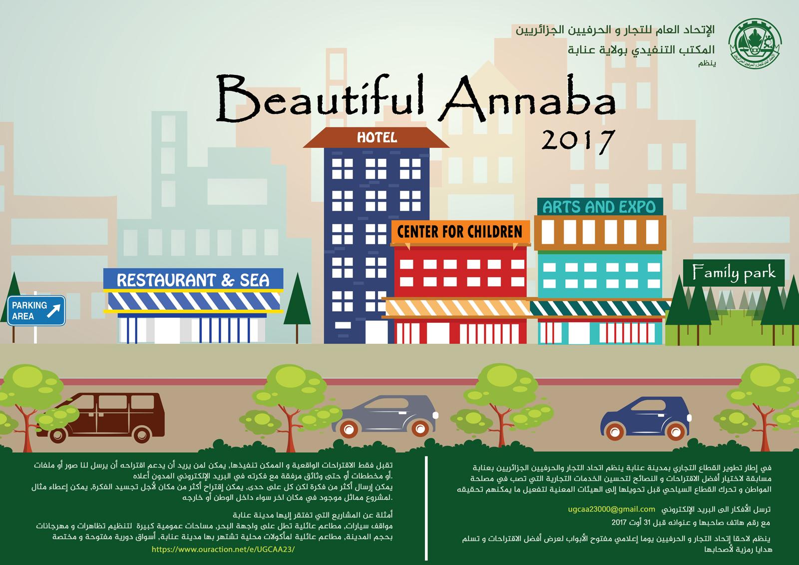 Beautiful Annaba 2017 - الاتحاد العام للتجار والحرفيين الجزائريين - مكتب عنابة