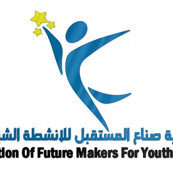 جمعية صناع المستقبل للأنشطة الشبانية