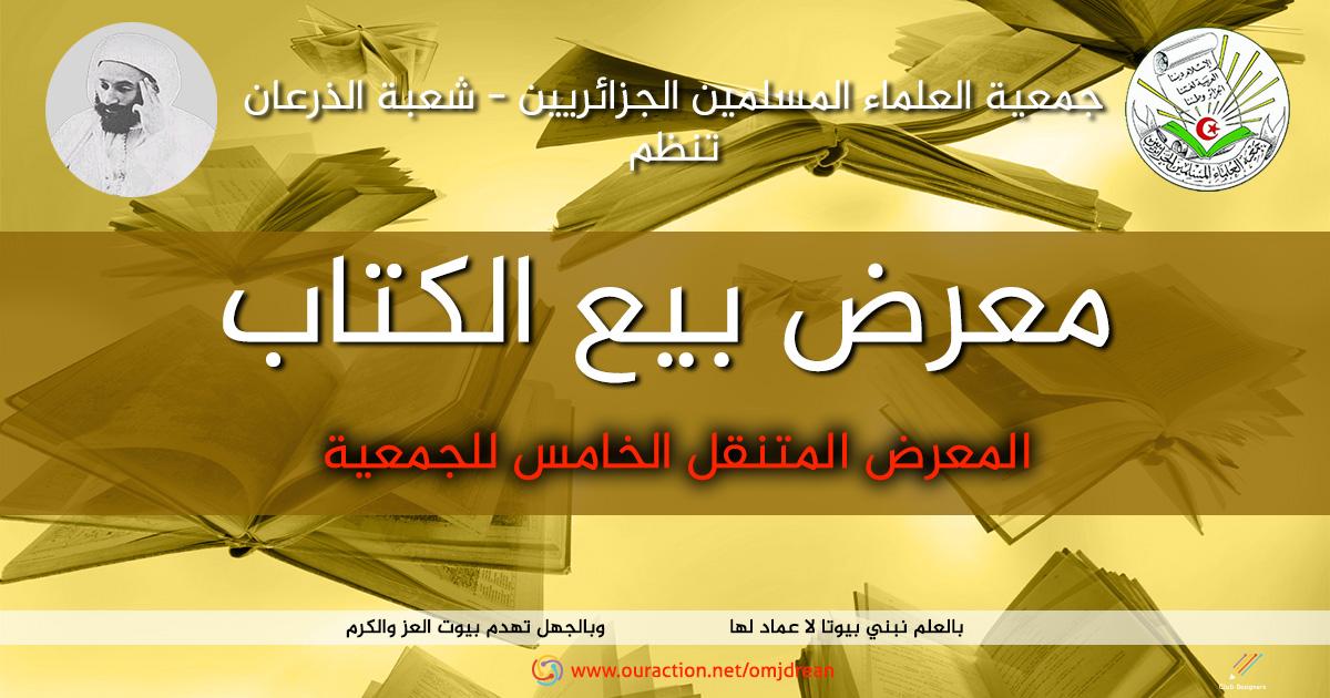 معرض بيع الكتاب - جمعية العلماء المسلمين الجزائريين - شعبة الذرعان
