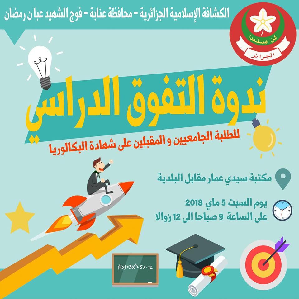 ندوة التفوق الدراسي - الكشافة الإسلامية الجزائرية - فوج الشهيد عبان رمضان -