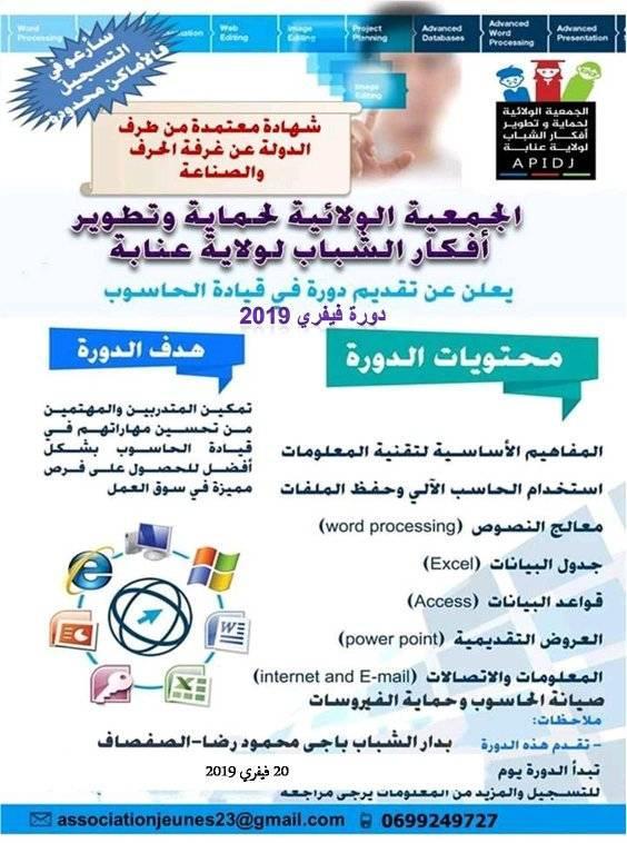 دورة تكوينية في قيادة الحاسوب والأعلام الألي - الجمعية الولائية لحماية وتطوير أفكار الشباب لولاية عنابة