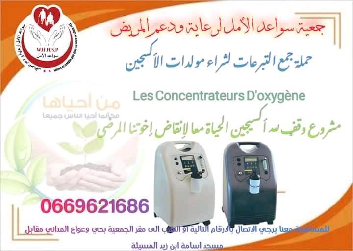 حملة جمعة التبرعات لشراء مولدات اكسجين - جمعية سواعد الأمل لرعاية ودعم المريض