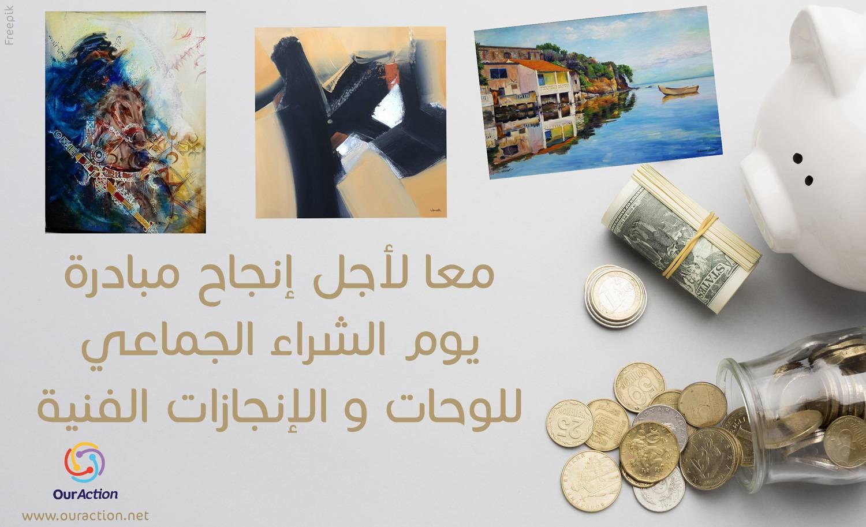 مبادرة يوم الشراء الجماعي للوحات و الإنجازات الفنية