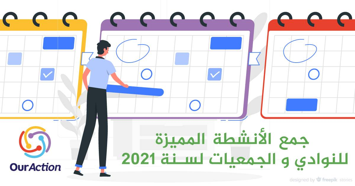 جمع الأنشطة المميزة للنوادي و الجمعيات لسنة 2021 - سفراء منصة أورأكشن