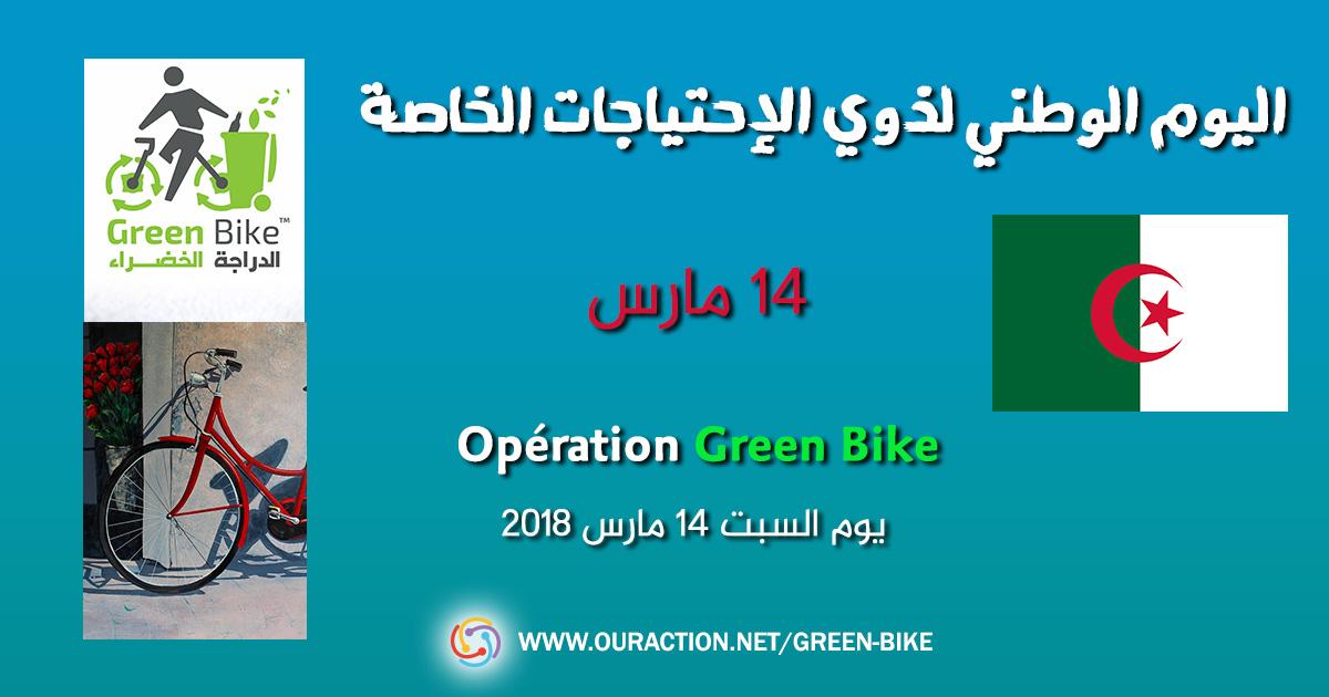 الدراجة الخضراء - اليوم الوطني لذوي الإحتياجات الخاصة - GREEN BIKE