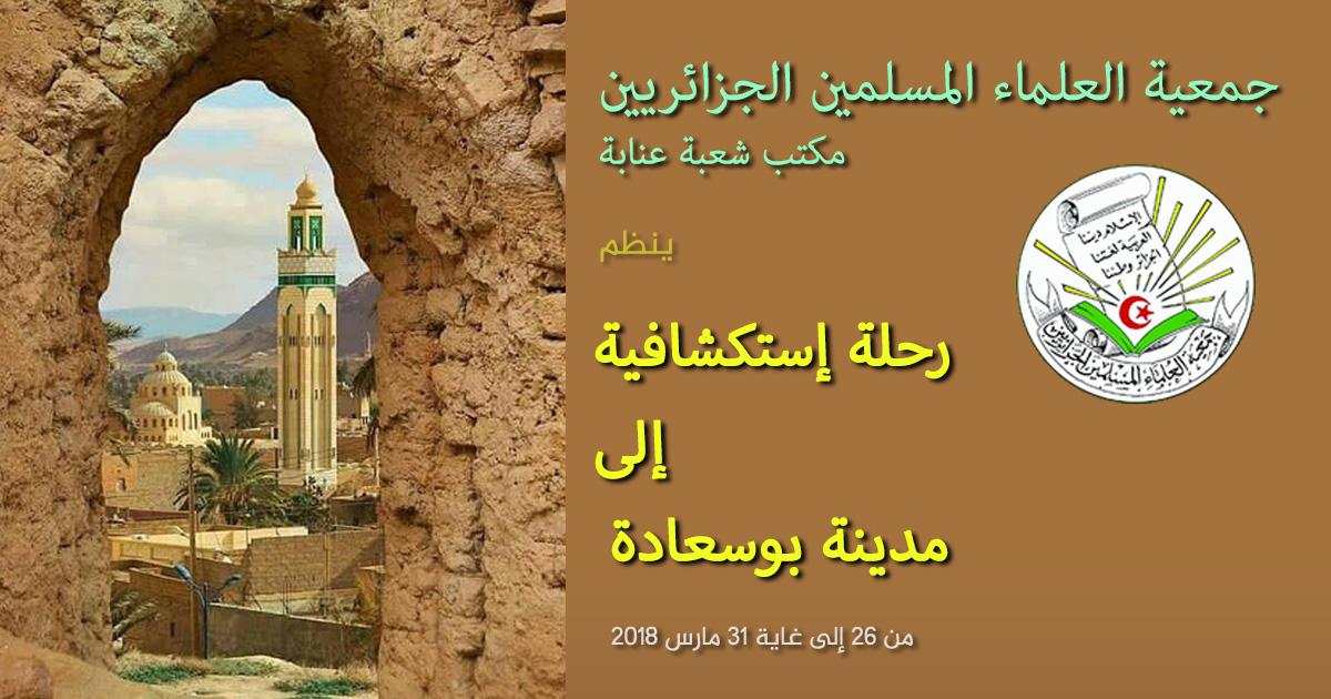 رحلة استكشافية الى مدينة بوسعادة وبسكرة - جمعية العلماء المسلمين الجزائريين - شعبة عنابة