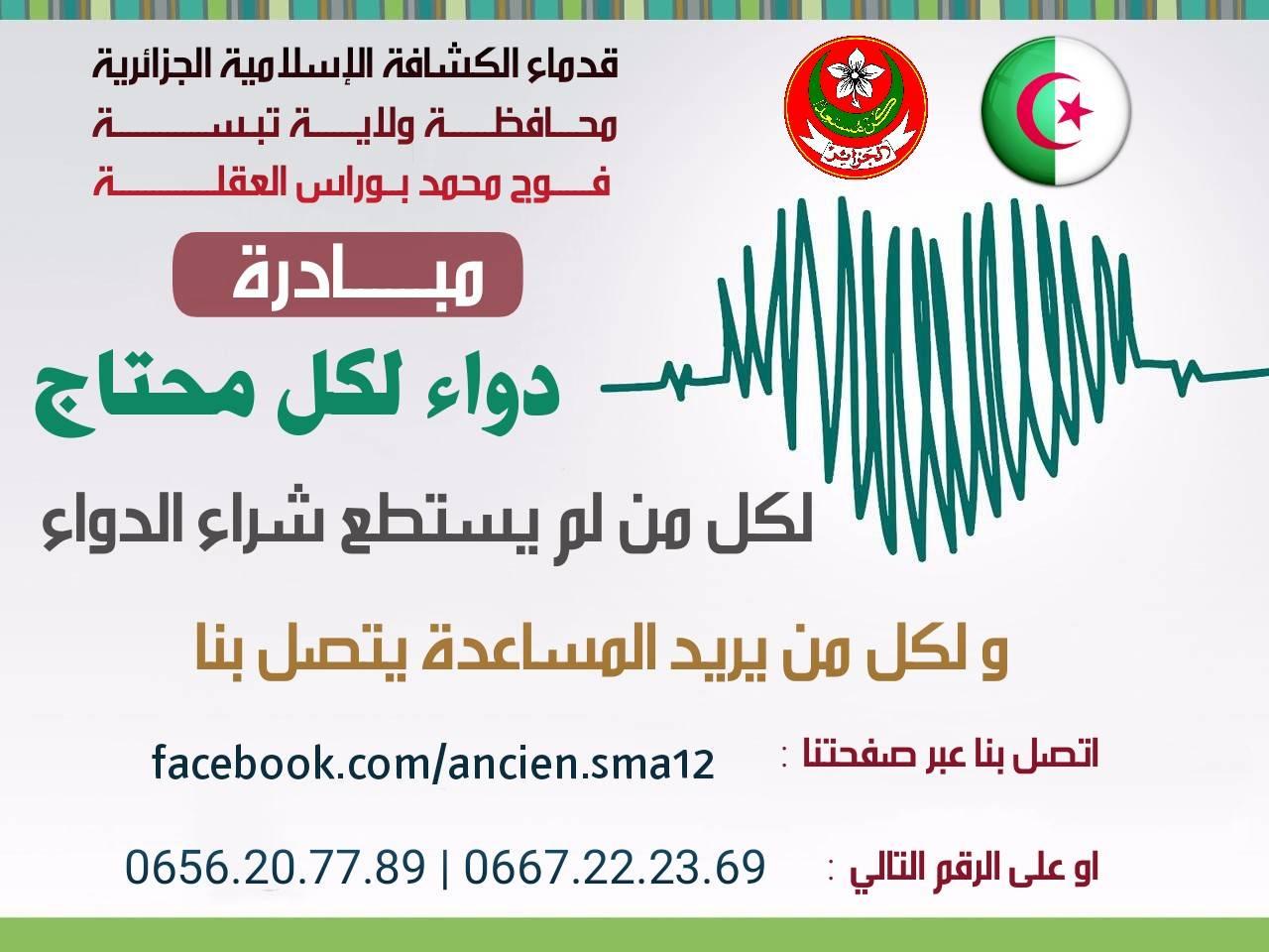 مبادرة دواء لكل محتاج  - قدماء الكشافة الاسلامية الجزائرية - فوج محمد بوراس العقلة ولاية تبسة -