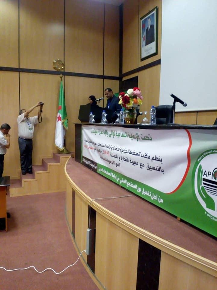 الندوة الجهوية للمستهلك  - المنظمة الجزائرية لحماية و ارشاد المستهلك و محيطه